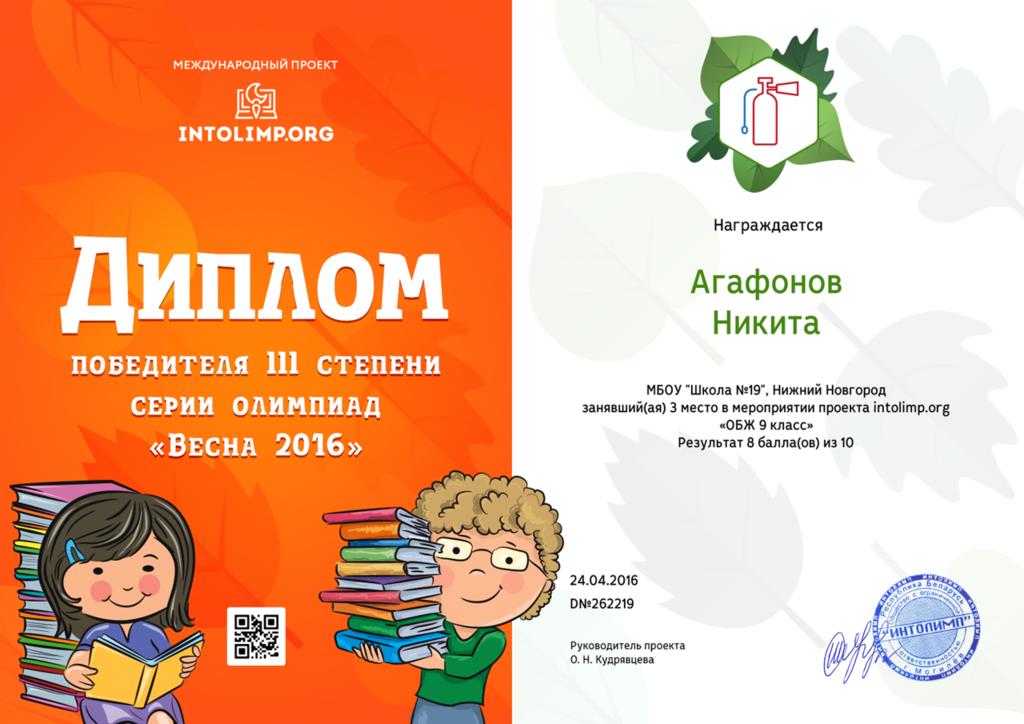 Агафонов Никита - диплом.png