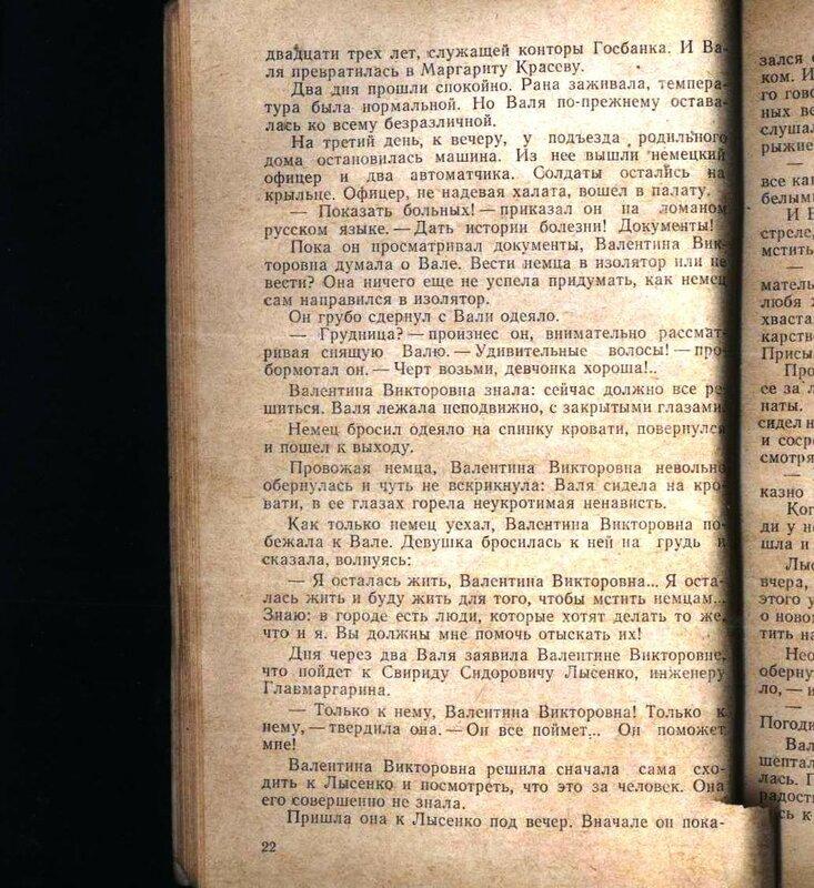 Пётр Игнатов Подполье Краснодара (23).jpg