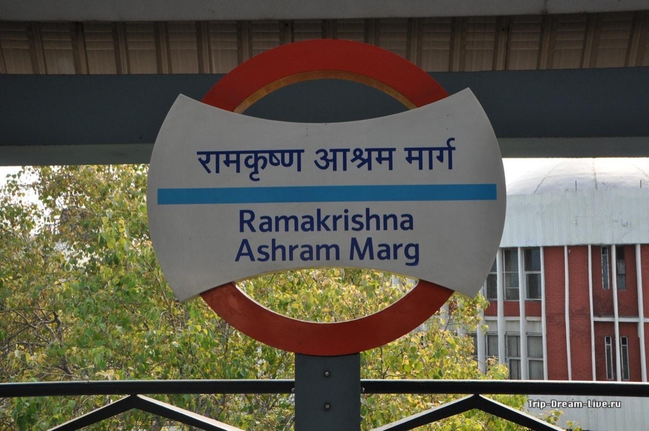 Станция RK Ashram Marg