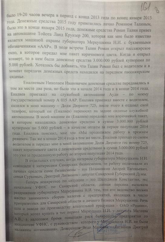4 (2) Шелудяков Милеев.jpg