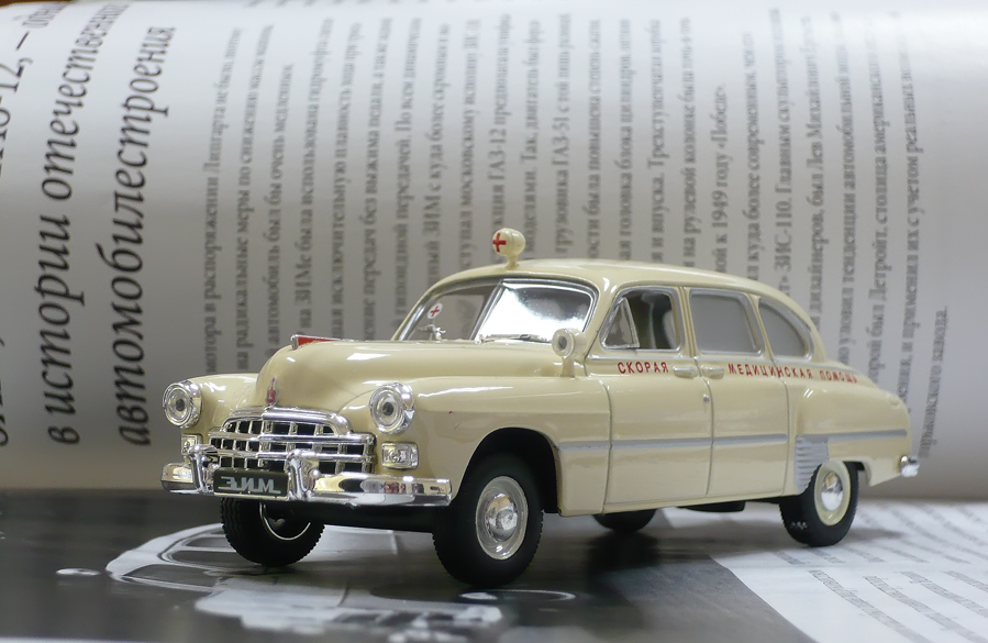 Автомобиль на службе, выпуск первый: ГАЗ-12Б ЗиМ