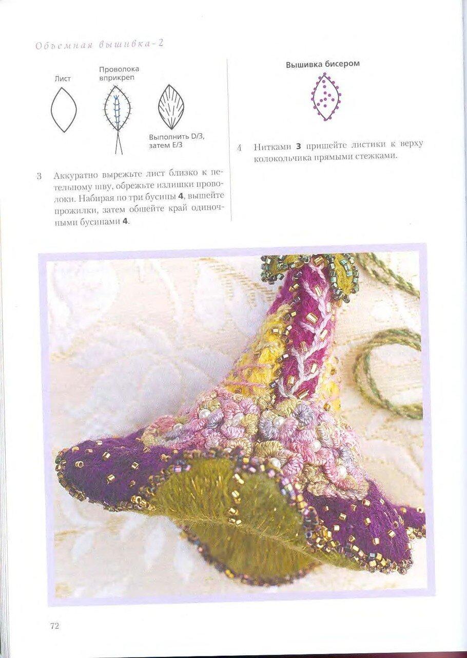 Объемная вышивка пирс х 1