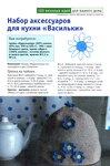 Вязание модно и просто. Спецвыпуск № 8 2011
