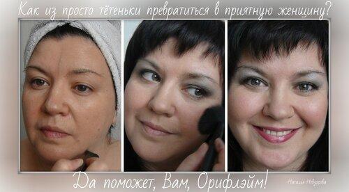 Наталья Невзорова Орифлейм