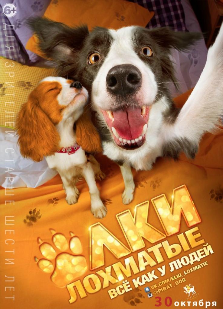 постер Ёлки Лохматые