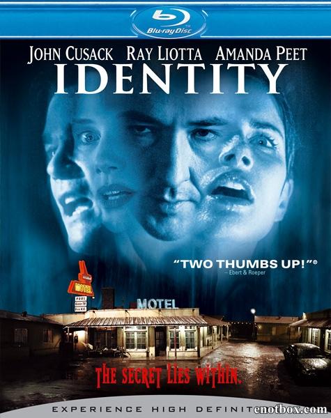 Идентификация / Identity (2003/BDRip/HDRip)