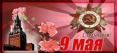 Открытки с днем Победы открытка поздравление картинка