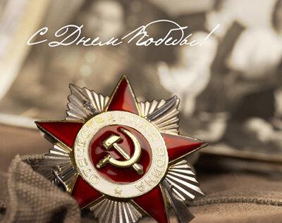 С Днем Победы! открытка поздравление картинка