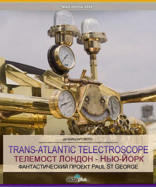 Trans-Atlantic Telectroscope | телемост Лондон-Нью-Йорк