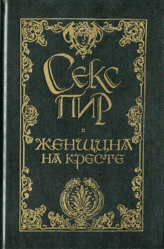 Александр Киселев: Иероним Босх. Серия книг Секс-пир. Жемчужины интимной