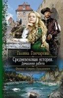 Книга Средневековая история. Домашняя работа