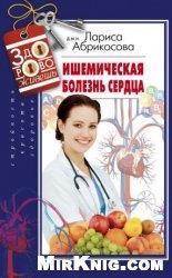 Книга Ишемическая болезнь сердца