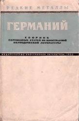 Книга Редкие металлы. Германий.