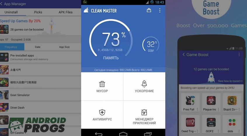 клин мастер 4.5.3 для андроид с функцией волшебной очистки