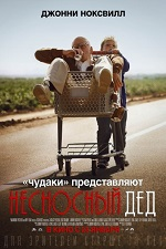 Чудаки: Несносный дед / Jackass Presents: Bad Grandpa [UNRATED] (2013/BD-Remux/BDRip/HDRip)