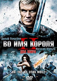 Во имя короля 2 / In the Name of the King 2: Two Worlds (2011/BDRip/HDRip)