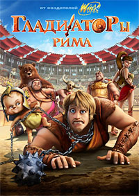 Гладиаторы Рима / Gladiatori di Roma (2012/BDRip/HDRip)