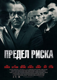 Предел риска / Margin Call (2011/BDRip/HDRip)