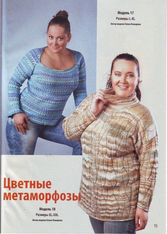 Вязание для солидных женщин спицами 501