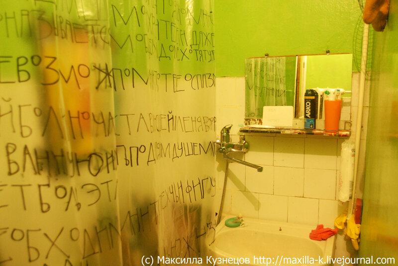 Арт-ванная