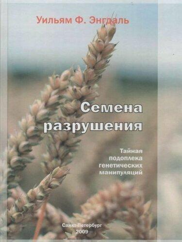 Энгдаль У. Семена разрушения