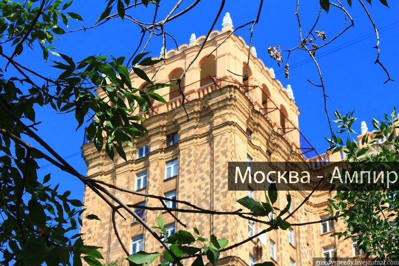 Москва-Ампир