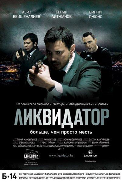 Ликвидатор (2011/DVD5/DVDRip)