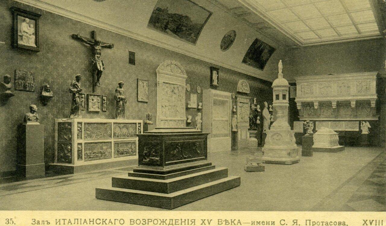 Музей изящных искусств имени императора Александра III. Зал Итальянского Возрождения