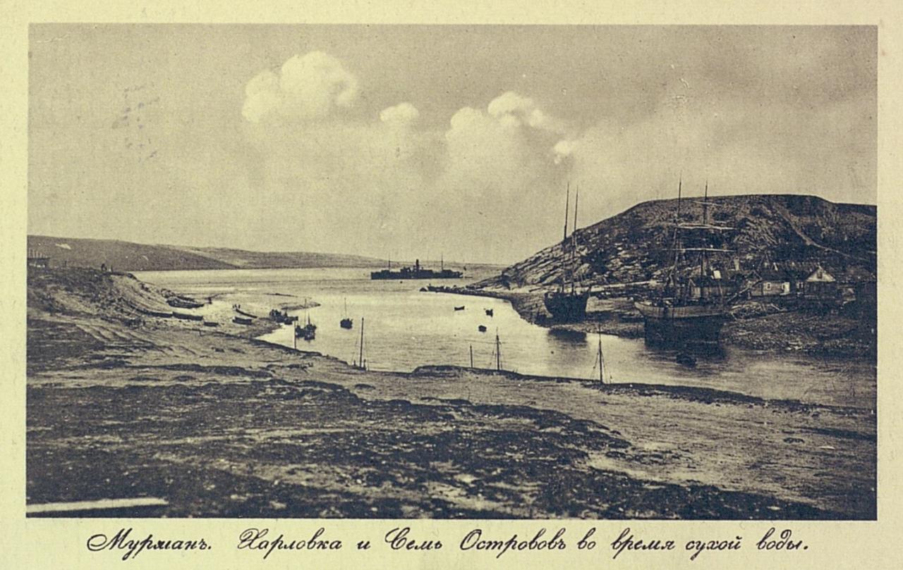Мурман. Харловка и Семь Островов во время сухой воды