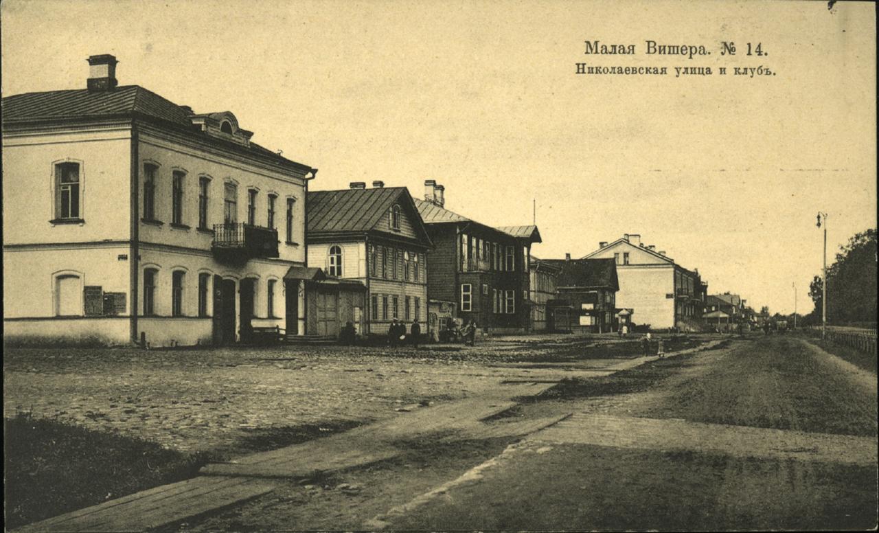Николаевская улица и клуб