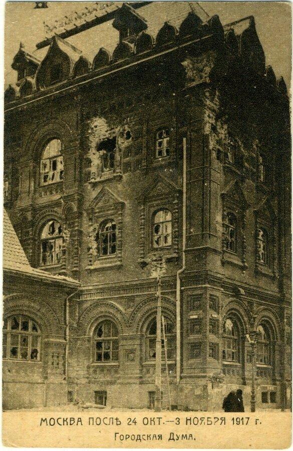 Москва после 24 октября 1917. Городская дума