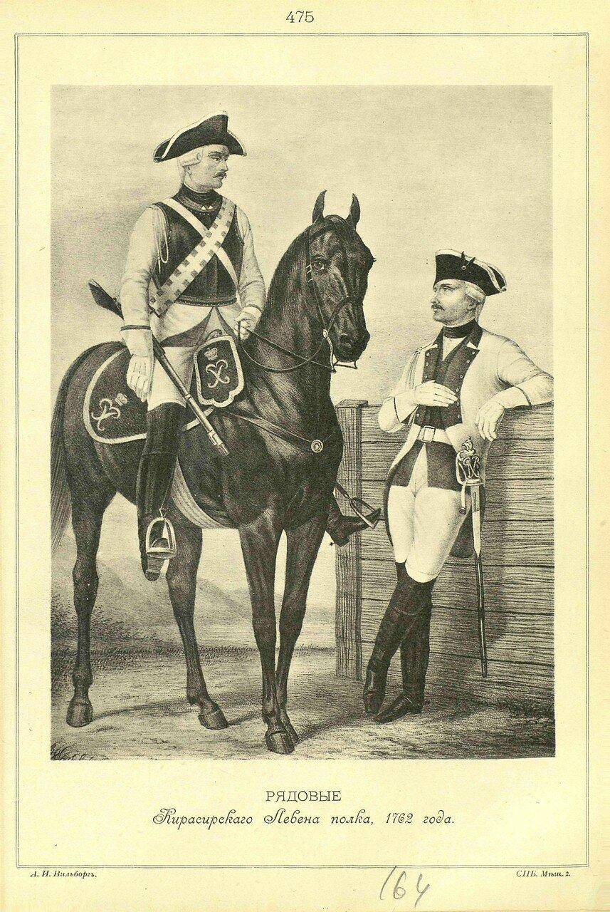 475. РЯДОВЫЕ Кирасирского Левена полка, 1762 года.