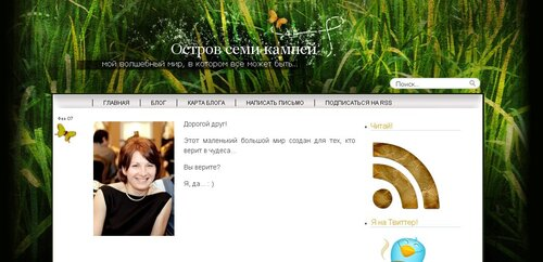 Мой новый блог... скоро! :)