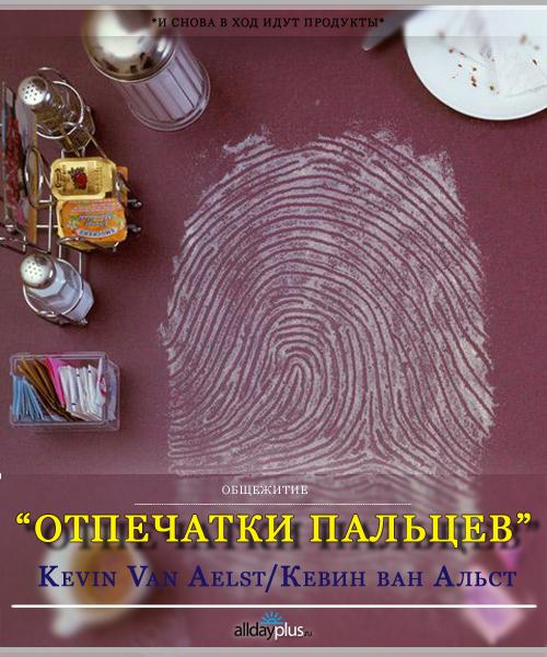 """""""Fingership/Отпечатки пальцев"""". Креатив из подручных продуктов"""