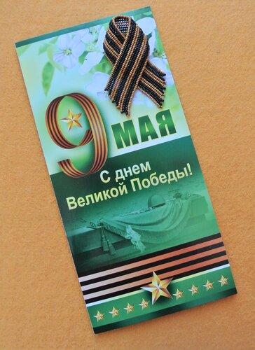 9 Мая 2.jpg