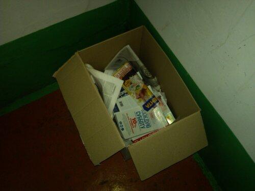 Коробка с макулатурой