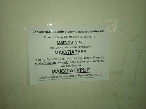 Объявление о макулатуре