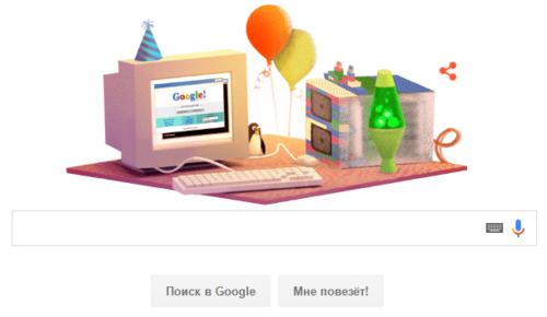 google_дудл-17.PNG