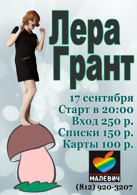 17 сентября - ЛЕРА ГРАНТ и ГриББы