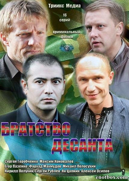 Братство десанта (1-16 серии из 16) / 2012 / РУ / SATRip