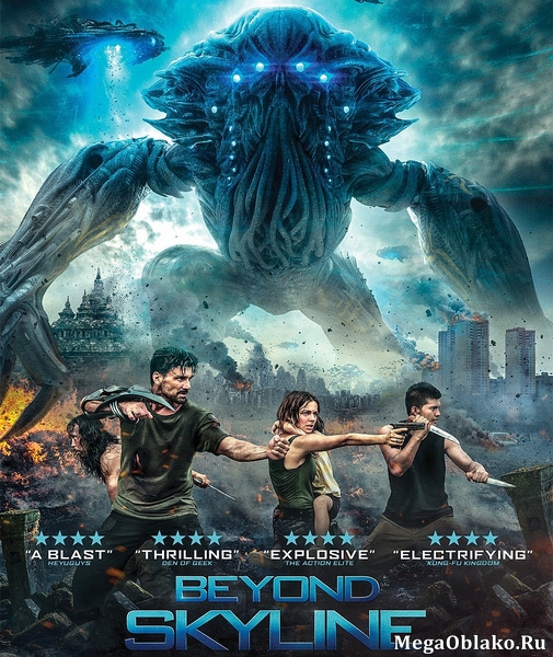 Скайлайн 2 / Beyond Skyline (2017/WEB-DL/WEB-DLRip)