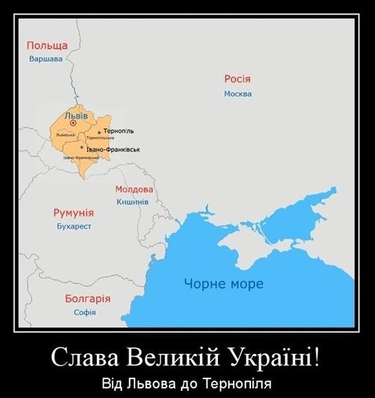 Слава великой Украине