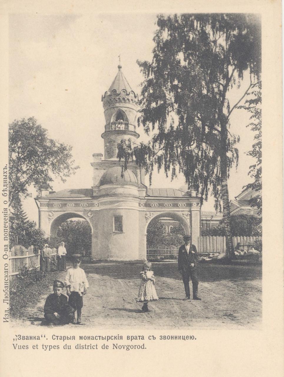 Окрестности Новгорода. «Званка». Старые монастырские врата со звонницей