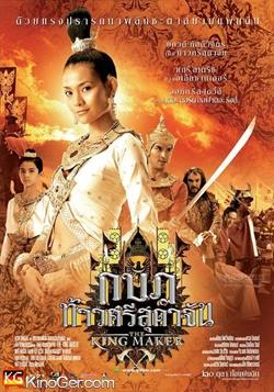 Sword Butterfly - Schwert des Schicksals (2008)