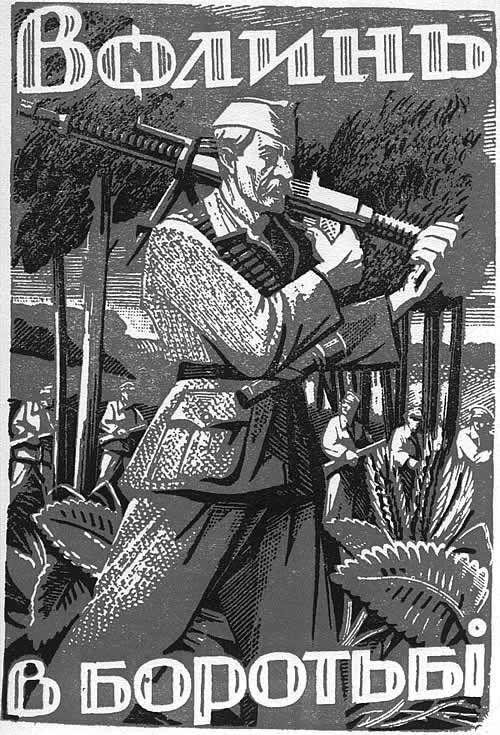 Волынская трагедия: примирение или противостояние?
