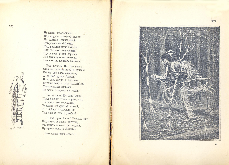 Песнь о Гайавате 14.jpg