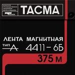 """Тасма"" лента магнитная тип А4411-6Б.jpg"