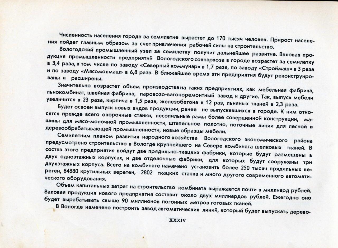 Вологда книга 1961 год 032.jpg