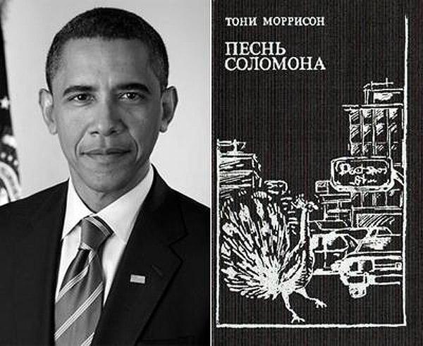 21. Барак Обама (Barack Obama) — Тони Моррисон «Песнь Соломона».