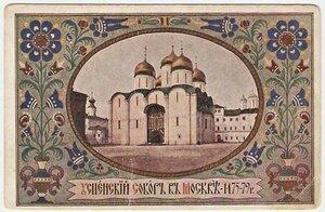 Успенский собор в Москве.